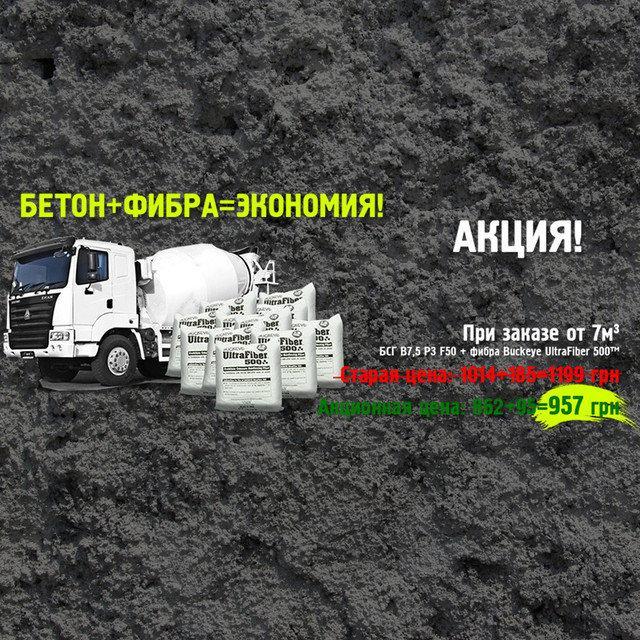 Бетон экономия купить товарный бетон в тюмени