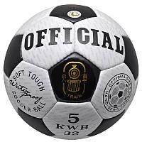 Мяч футбольный DXN Official VLS BaseShine бело-чёрный