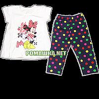 Детский летний костюм р. 98-104 для девочки 100% тонкий хлопок КУЛИР-ПИНЬЕ 3583 Бежевый 98