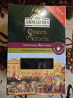 Ахмад Королева Виктория