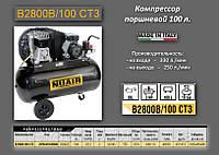 Компрессор 380V - 100 литров Nuair B2800B/100 CT3