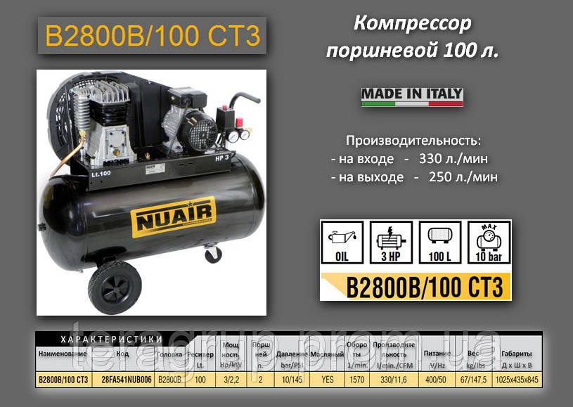 Компрессор 380V - 100 литров Nuair B2800B/100 CT3, фото 1