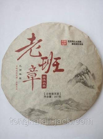 Чай чорний Шу Пуер, 357 гр.