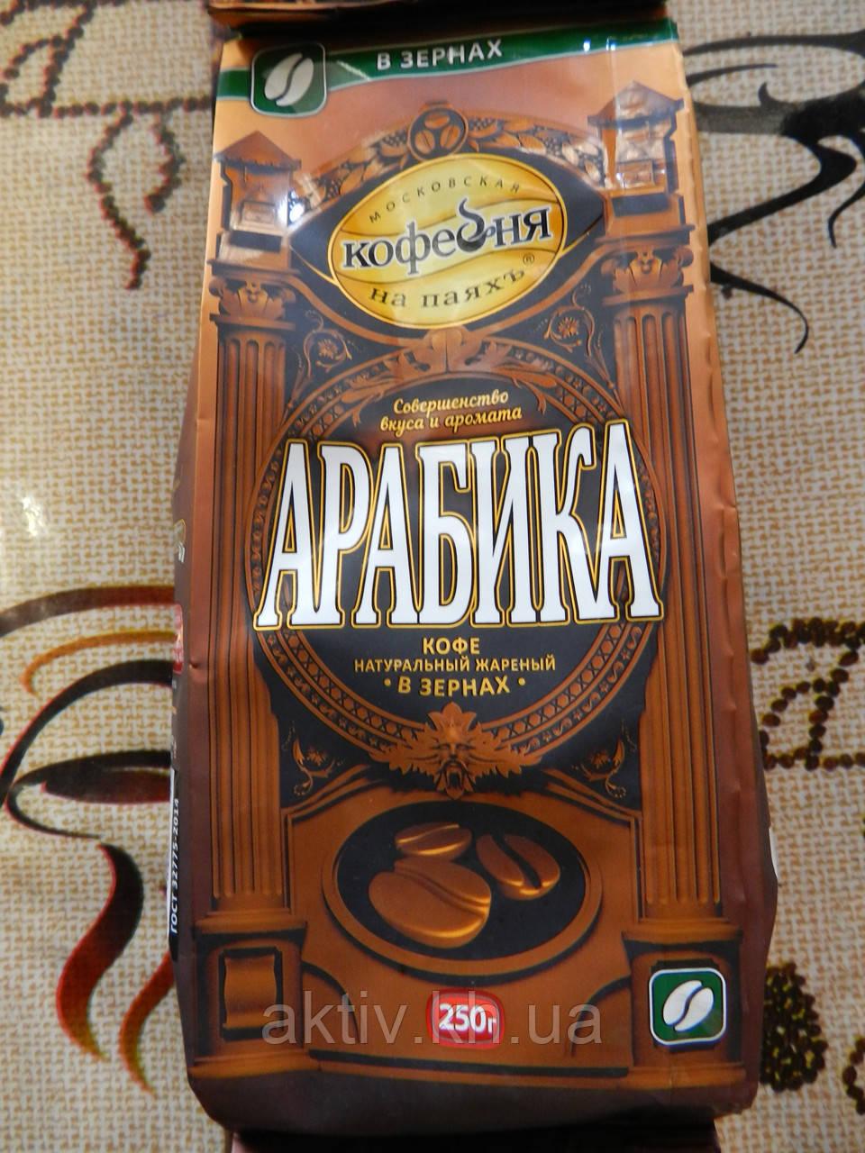 """Кофе ,,Арабика""""Кофейня на паяхъ зерна 250 гр"""