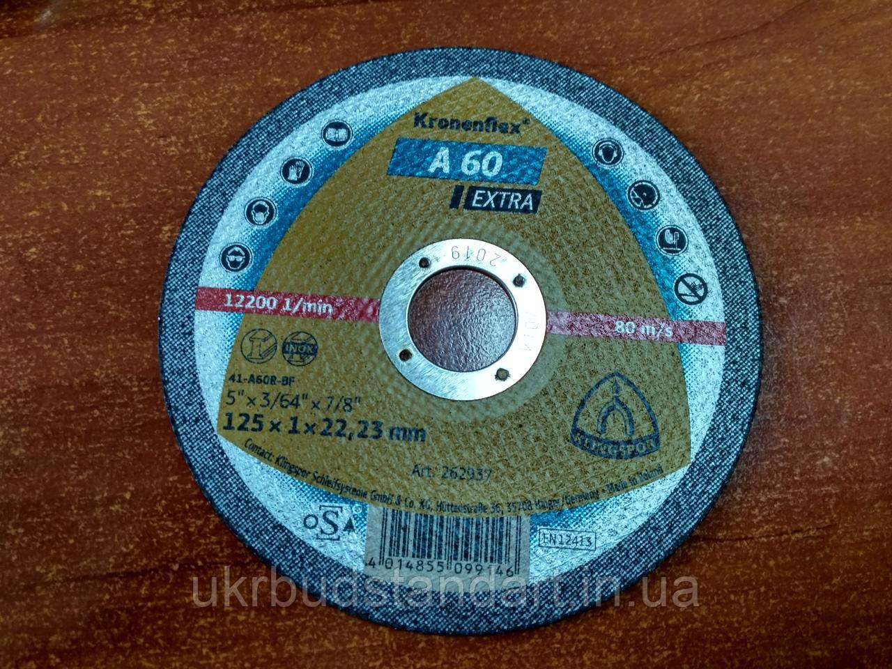 Круг отрезной 125х1х22,23 мм Kronenflex