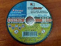 Круг отрезной 125х1,2х22,23 мм Luga