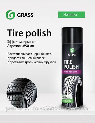 Новый Tire Polish с эффектом мокрых шин в удобной форме аэрозоля 650мл.