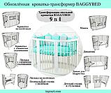 Овальная кроватка - трансформер 9 в 1 Ingvart SmartBed Oval, фото 6