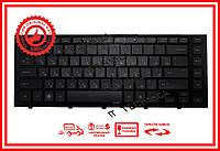 Клавиатура HP ProBook 4310, 4310s черная RU/US