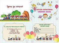 Диплом-открытка выпускника детского сада, Макет 6