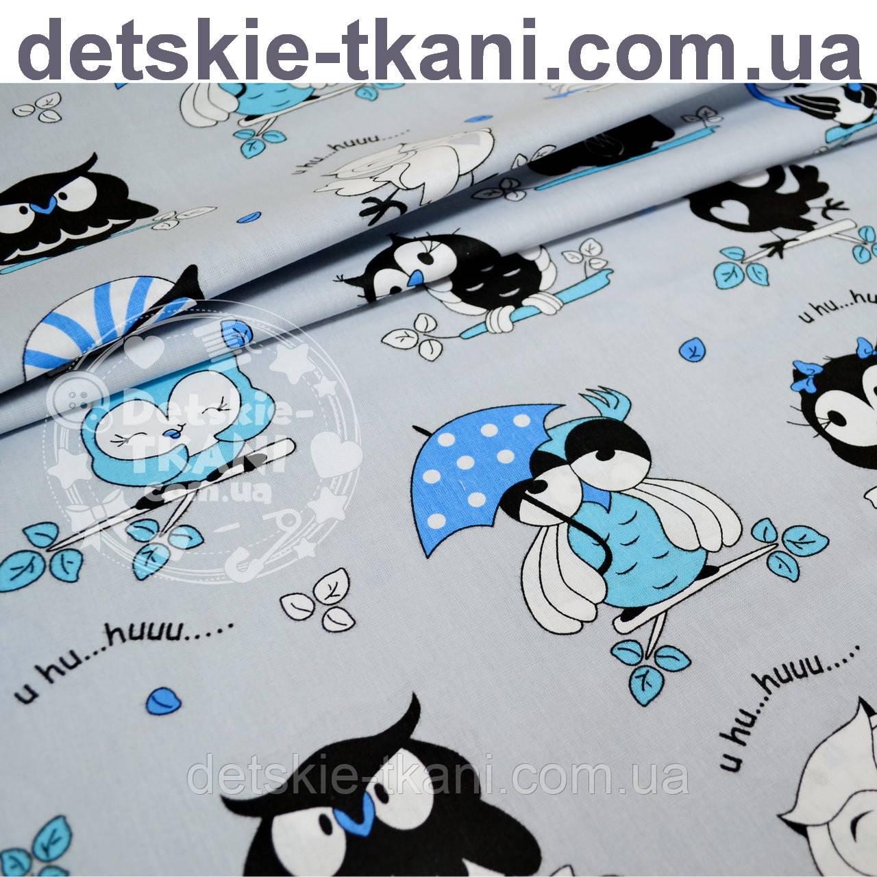 """Ткань хлопковая """"Совы с голубыми зонтиками""""  на сером фоне (№ 710)."""