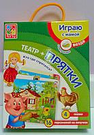 Развиваюшщая настольная игра Театр+прятки Кто где спрятался? С липучками VT2305-05 Vladi Toys Украина