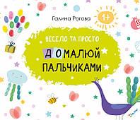 Розвиваючі книжки для малят Весело та просто Домалюй пальчиками