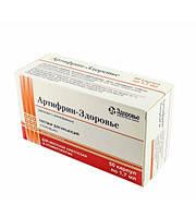 Артифрин-Здоровье 1:167 000