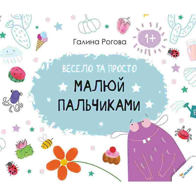 Развивающие книжки для маленьких Весело та просто Малюй пальчиками