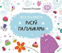 Развивающие книжки для маленьких Весело и просто Рисуй пальчиками (рус)