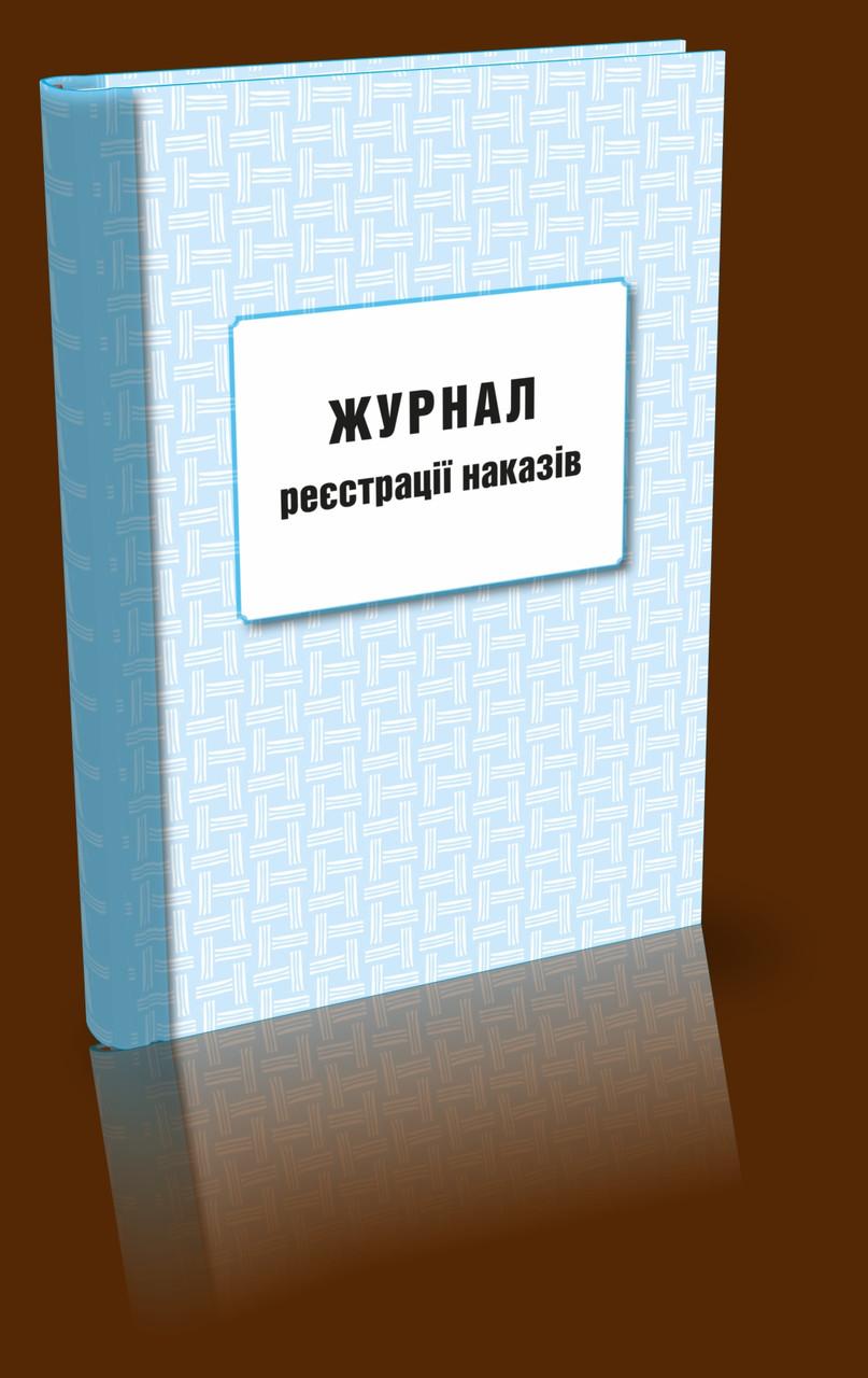 Журнал реєстрації наказів. Журнал регистрации приказов.