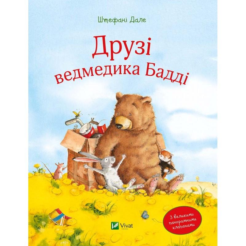 Книга для дітей З великими панорамними клапанами Друзі ведмедика Бадді