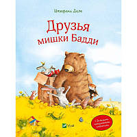 Книга для детей  С большими панорамными клапанами Друзья мишки Бадди