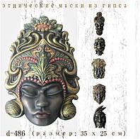 Древние народы мира  - гипсовая маска. Гипсовый сувенирный декор