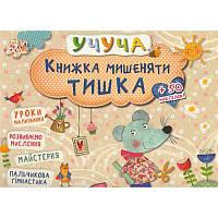 Розвиваючі книги для дітей Книжка мишеняти Тишка (у)