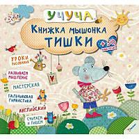 Развивающие книги для детей Учуча Книжка мышонка Тишки (р)