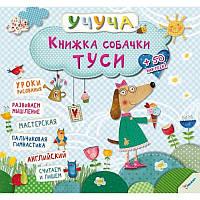 Развивающие книги для детей Учуча Книжка собачки Туси (р)
