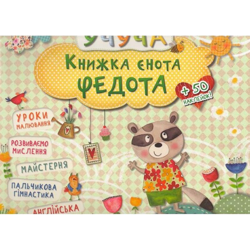 Розвиваючі книги для дітей Учуча Книжка єнота Федота (у)