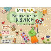 Розвиваючі книги для дітей Учуча  Книжка жабки Кваки (у)