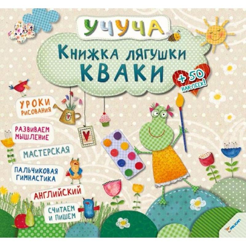 Развивающие книги для детей Учуча Книжка лягушки Кваки (р)