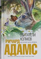 Адамс Р. Обитатели холмов