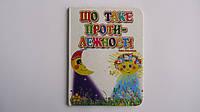 Книжка-картонка «Що таке Протилежності?»,укр. яз,А6,Смайл.Книжка картонная,укр. яз,А6,Смайл  для детей дошколь