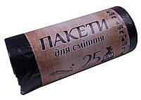 Пакети для смiття 120 літрів НАЧИСТО 25шт/уп, мусорные пакеты