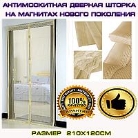 Антимоскитная сетка штора 210х120см бежевая отличного качества