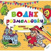 книги и раскраски оптом в украине сравнить цены купить