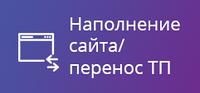 Наполнение сайта и перенос товарных позиций