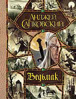 Сапковский А. Ведьмак. (Весь гигант)