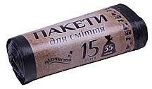 Пакети для смiття 35 літрів НАЧИСТО 15шт/уп, мусорные пакеты