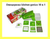 Овощерезка kitchen genius 10 в 1