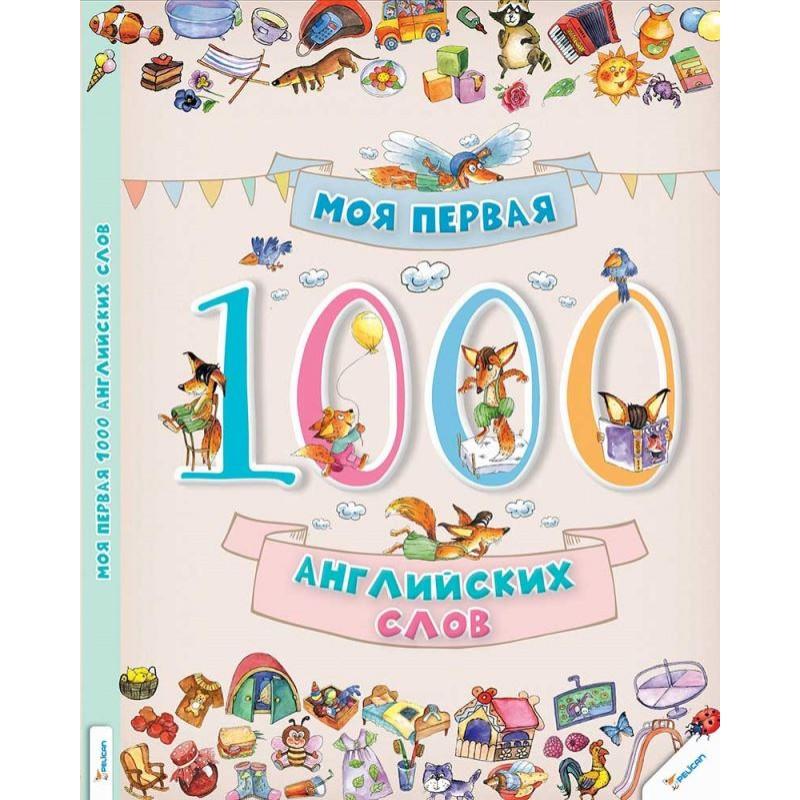Моя первая 1000 английских слов, Книга для изучения английского языка