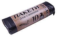 Пакети для смiття 60 літрів НАЧИСТО 10шт/уп, мусорные пакеты