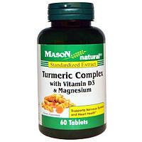 Mason Naturals, Комплекс с куркумой & витамином D3 и магнием, 60 таблеток
