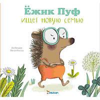 Книга для дітей Їжачок Пуф шукає нову родину