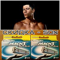 Лезвия для бритья Gillette Mach 3 Turbo (8) Распродажа со склада