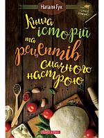 Книга історій та рецептів смачного настрою. Наталя Гук