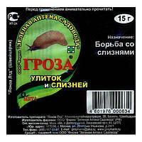 Гроза від слимаків 15г (метальдегід, 6%) - Зелена Аптека Садовода