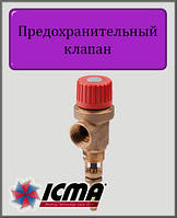 """Предохранительный клапан ICMA 1/2"""" 3 Bar"""
