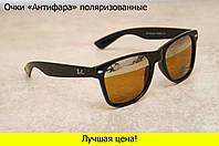 Очки для водителей Ray Ban, антифары позяризованные c антибликовым козырьком