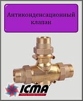 """3-х ходовой антиконденсационный клапан ICMA 1 1/4""""  t-55°C"""