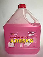 Омыватель стекол ягода Аляска, летний, 5 литров